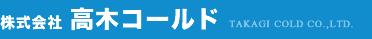 株式会社高木コールド